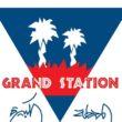 Grand station المحطة الكبيرة