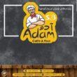 مطعم ادم / Adam Restaurant