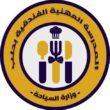 المدرسة المهنية الفندقية في حلب