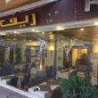 مطعم الريف Restaurant Alreef