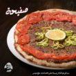 مطعم حج عبدو