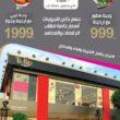 كافيه و مطعم توليب Tulip Cafe & Restaurant