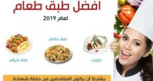 حلب .. الاستعداد لإطلاق مسابقة (أفضل طبق لعام 2019)