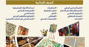 وزارة السياحة: حاضنة تراثية متخصصة بالحرف التقليدية