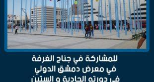 دعوة للمشاركة في معرض دمشق الدولي