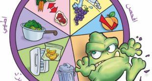 ستة نصائح لسلامة الغذاء