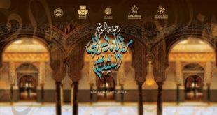 رحلة الموشح .. من الأندلس إلى الشام