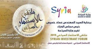 مؤتمر الاستثمار السياحي