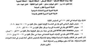 دعوة للمشاركة بالمعارض الدولية السياحية